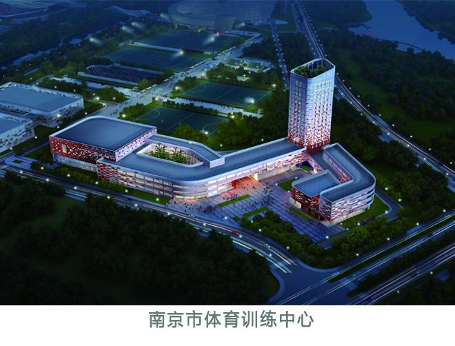 南京市体育训练中心.jpg