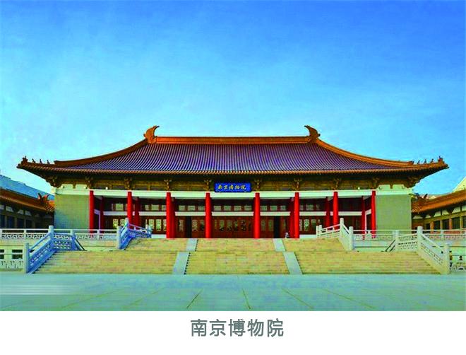 南京博物院.jpg