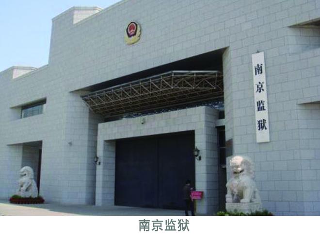 南京监狱.jpg